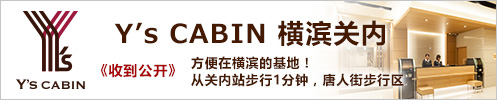 Y's CABIN 横浜関内
