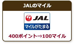 JALのマイル